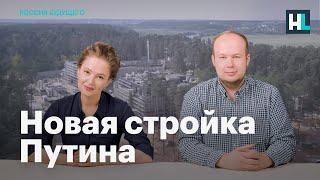 Новая стройка Путина