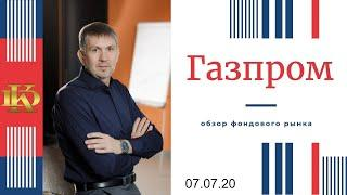 Газпром достиг цели. Трейдинг и инвестиции. 07.07.20
