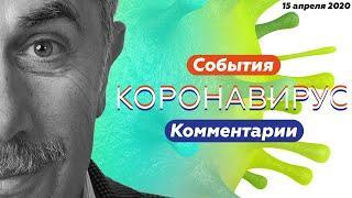 Коронавирус | События и комментарии | Доктор Комаровский
