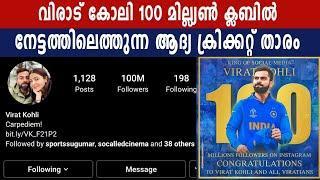 Virat Kohli crosses 100 million followers on Instagram | Oneindia Malayalam