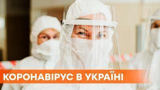 Коронавирус в Украине: увеличится ли заболеваемость после праздников и кто выйдет из красной зоны