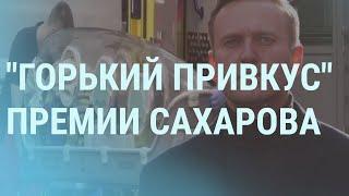 Премия Сахарова Навальному. Дерипаска ругается. Путин объявляет выходные | УТРО | 21.10.21