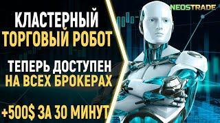 Бинарные опционы 2021 | Торговый робот для бинарных опционов