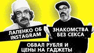 Лапенко об Instagram | Обвал рубля и цены на iPhone | Россия без CoD Warzone | Знакомства без секса