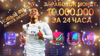 НОВЫЙ ФИЛЬТР - 10.000.000 ЗА 24 ЧАСА | ЗАРАБОТОК МОНЕТ В FIFA MOBILE 21