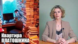 Квартира Платошкина. Домашний арест. Акции #СвободуПлатошкину