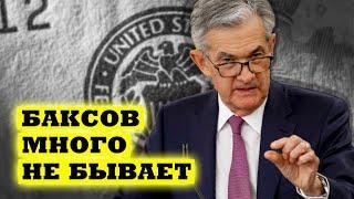 ФРС, Доллар, Акции, Биткоин - разбор пресс-конференции Джерома Пауэлла