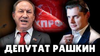 Рашкин, ты вообще зачем?! | Евгений Понасенков