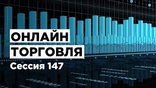 Торгуем на Бинарных Опционах по сигналам 5 минут   Сессия 147