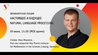 Визионерская лекция: настоящее и будущее Natural Language Processing