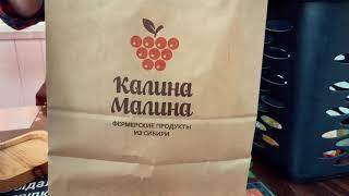 Интернет-магазин «Калина-Малина»