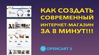 Создание cовременного интернет магазина с нуля | Интернет-магазин на OpenCart 3 за 8 минут!