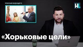 Леонид Волков о последних высказываниях Владимира Путина