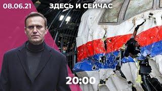 Навальному заочно вручили Премию мужества. Отношение россиян к протестам. Суд по сбитому «Боингу»