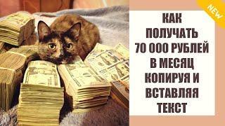 Удаленная работа Калининград