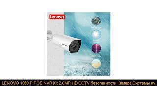 ✨ LENOVO 1080 P POE NVR Kit 2.0MP HD CCTV безопасности Камера Системы аудио ip-камера с монитором P