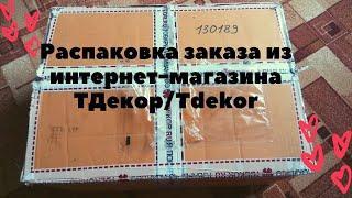 Распаковка заказа из интернет-магазина ТДекор/Tdekor