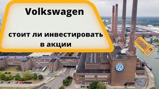 Volkswagen акции.стоит ли инвестировать в акции фольксваген.перспективы компании фольксваген