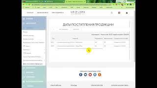 Как узнать дату поступления отсутствующей продукции в интернет-магазине Орифлэйм