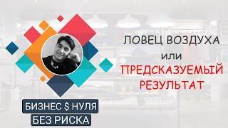 Ловец воздуха или предсказуемый результат. Бизнес с нуля без риска. Интернет магазин в Украине.