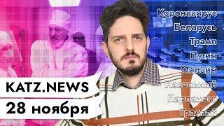 KATZ.NEWS. 28 ноября: Лукашенко в красной зоне / Капитуляция Трампа / Навальный в Европарламенте
