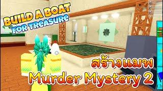 ROBLOX | Build a Boat For Treasure - สร้างแมพ Murder Mystery 2 ใน Build a Boat
