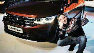 ТИГУАН 2021! ПЕРВЫЙ ОБЗОР new VW Tiguan R LINE