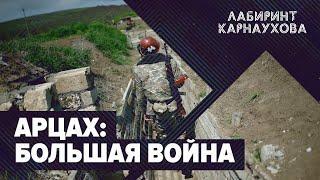 Арцах: большая война | Дело Дмитриева | Навальный: онтология предательства | Лабиринт Карнаухова