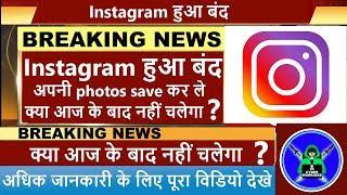 Instagram Down, Instagram massive down Outage Today,Breaking News, Instagram Shutdown,cyber warriors