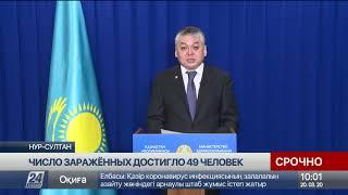 Число заразившихся коронавирусом в Казахстане возросло до 49