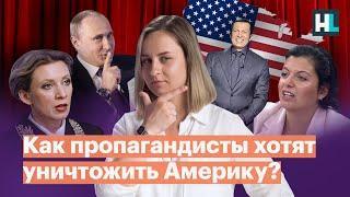 «Юмор» Соловьева, пророчества Путина, молчание пропаганды | Обзор пропаганды