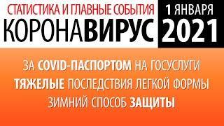 1 января 2021 статистика коронавируса в России в первый день Нового года!