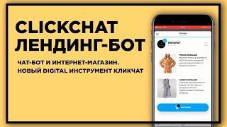 Clickchat Лендинг-бот. Чат-бот и интернет-магазин. Новый digital инструмент Кликчат