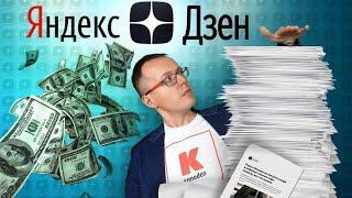 Заработок на Яндекс Дзен: как это работает? Начинаю вести канал на Яндекс Дзен #1
