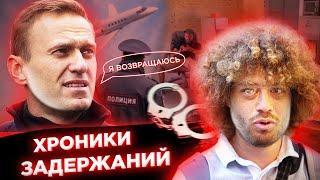 Задержание, арест, депортация Варламова // Навальный возвращается в Россию