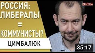 Не русский мир, а русская смерть! Что Кремль готовит для Украины - @Роман Цимбалюк