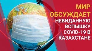 МИР ОБСУЖДАЕТ НЕВИДАННУЮ ВСПЫШКУ COVID-19 В КАЗАХСТАНЕ /МИР. Итоги (11.07.20)