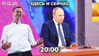 Пресс-конференция Путина: Навальный, Сафронов, отношения с Западом / Санкции против сборной России