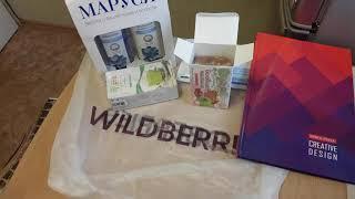 #WildBerries. Вайлдберриз. Супер покупки!!! Интернет-магазин. Май 2020.