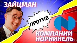 Норильский Никель. Перспективы на 2020. Разбор акций компании.