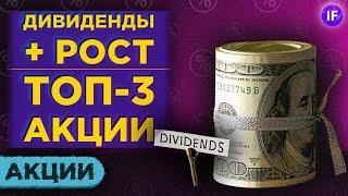 Какие акции купить осенью 2020 года? Топ-3 дивидендных акции США с потенциалом роста / Часть 2