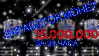 НОВЫЙ ФИЛЬТР - 15.000.000 ЗА 24 ЧАСА | ЗАРАБОТОК МОНЕТ В FIFA MOBILE 21