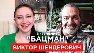 Шендерович. Когда выйдет Навальный, дворец Путина, смерть тирана, израильское гражданство. БАЦМАН