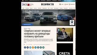 Инвестиции.Обзор дивидендного портфеля акций ВТБ на 29.09.