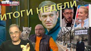 Навальный и Антинавальный | Итоги недели, 1.3.2021