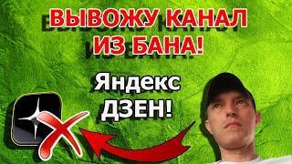 Пессимизация канала Яндекс Дзен. Вывожу канал из бана. Как заработать на Яндекс Дзен