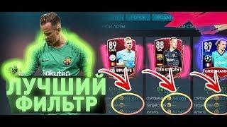 РЕАЛЬНЫЙ ЗАРАБОТОК МОНЕТ НА ИГРОКЕ 84+!! FIFA 20 MOBILE