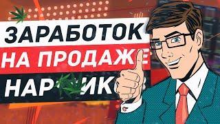 """Заработок на продаже """"ЧАЯ"""" на Majestic RP   Разборки с полицией   GTA5 RP   Конкурс!"""