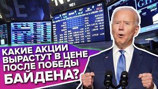 Какие акции вырастут в цене после победы Байдена?