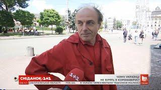 Чому українці ігнорують коронавірус та довіряють фейковим повідомленням